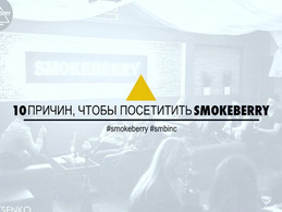 10 причин, чтобы посетить Smokeberry