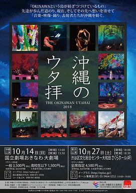 utahai2018A4たて_表最終-01.jpg