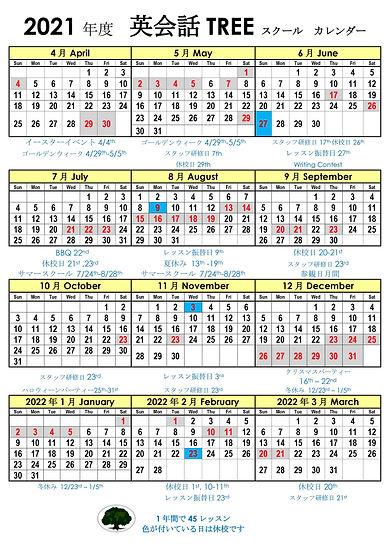 2021-カレンダー.jpg