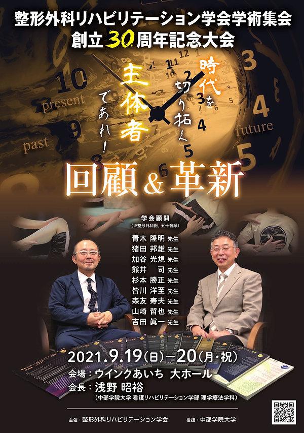 30周年記念大会ポスター.jpg