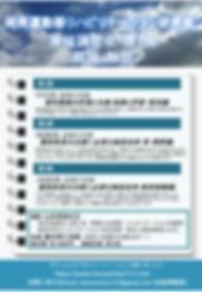 実技講習会「腰部」-総論・触診-広告.jpg