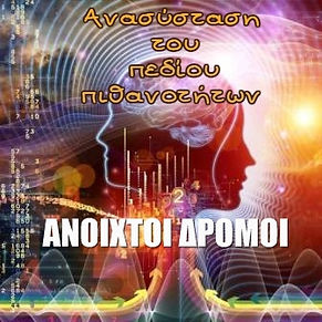 uncollapsingthewave seminar ΑΝΟΙΧΤΟΙ ΔΡΟ