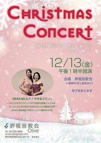 2019_堺福音教会Oliveクリスマスコンサート チラシ.jpg