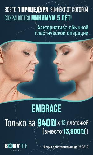 banner_embrace_newsru_300x500.jpg