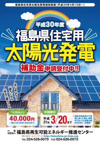 【NEWS】平成30年度太陽光発電補助金について