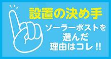 施工の決め手.jpg