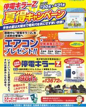 【NEWS】夏得エアコンプレゼントキャンペーン開催中!~8/31