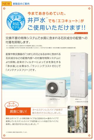 【NEWS】今まであきらめていた井戸水にも対応可能なエコキュートが長府より発売‼