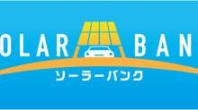 【NEWS】両面太陽光パネルのカーポート新登場!