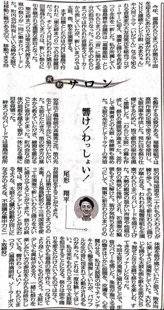【NEWS】民報サロン連載①