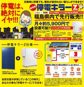 【新商品】停電キラーZ販売開始!