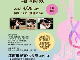 (開催済)2017年4月30日 平野クラスヴァイオリンコンサート