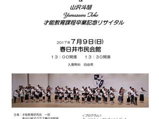 【開催済】2017年7月9日 長谷川クラス春日井教室 ヴァイオリンコンサート