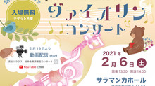 2021年2月6日コンサートYouTube配信