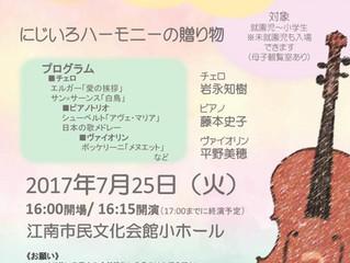 【開催済】2017年7月25日 にじいろ親子コンサート(江南市民文化会館)