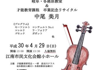 2018年4月29日(日) 長谷川クラス 岐阜・各務原教室 コンサート&卒業記念リサイタル