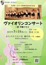 2019年5月18日 平野クラスヴァイオリンコンサート