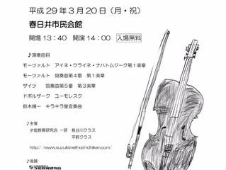 (開催済)2017年3月20日 一研支部 卒業式・卒業記念コンサート