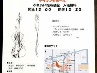 (開催済)一研 長谷川クラス火曜教室 平野クラスコンサート 2015年4月26日(日)