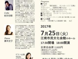 【開催済】2017年7月25日 岩永知樹チェロリサイタル(江南市民文化会館)