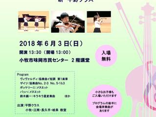 2018年6月3日(日) 平野クラス ヴァイオリンコンサート