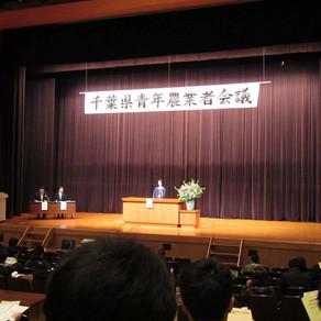 千葉県青年農業者会議