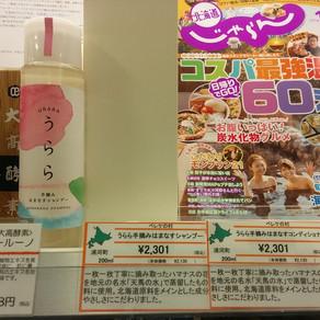 『うらら』東京でも販売開始!