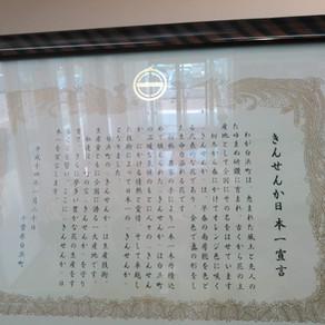 キンセンカ宣言
