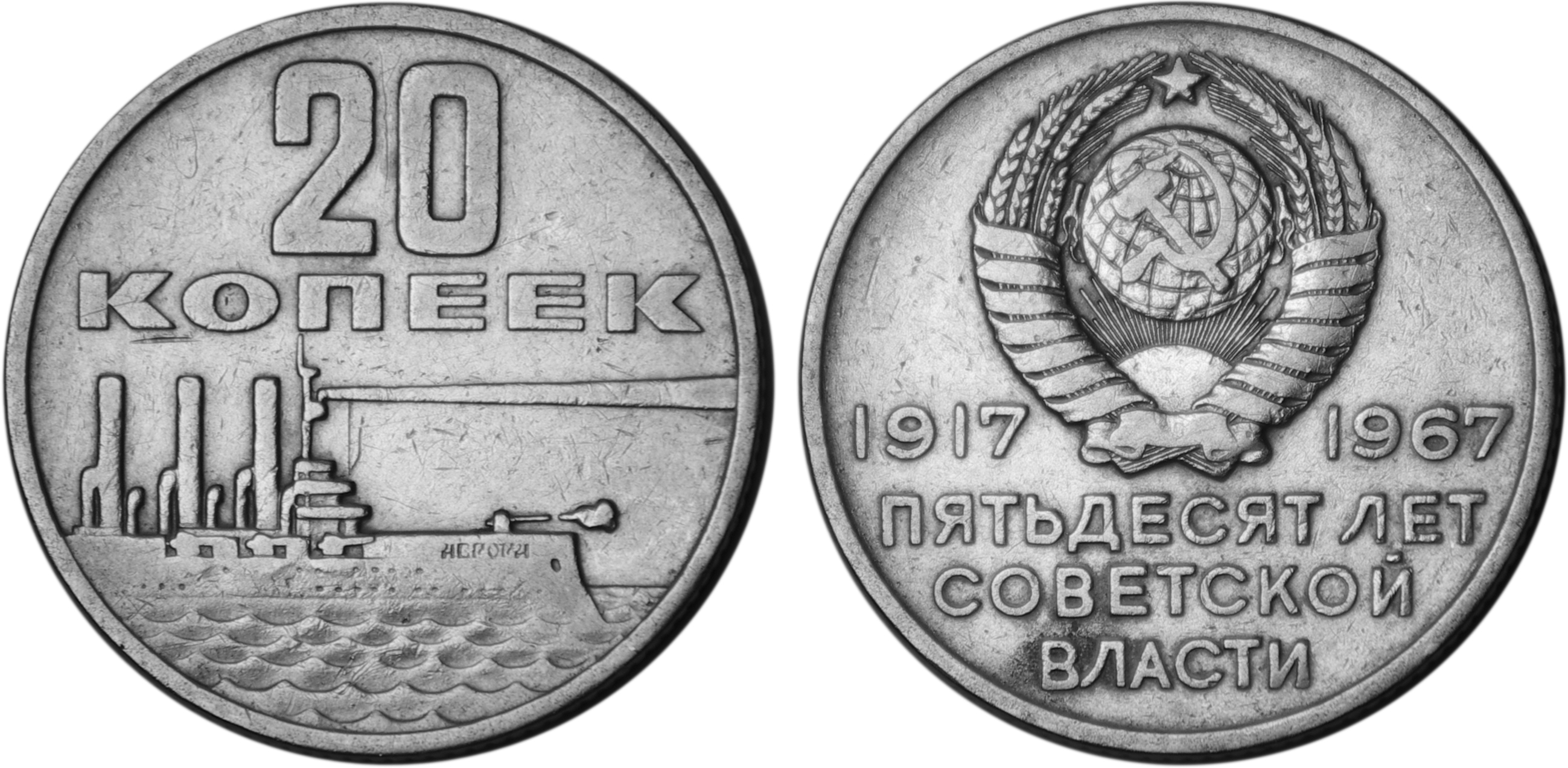 Soviet_Union-1967-Coin-0.20._50_Years_of_Soviet_Power.jpg