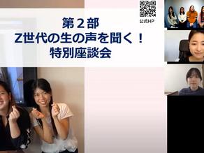 【活動報告】オンラインセミナーを開催してみて