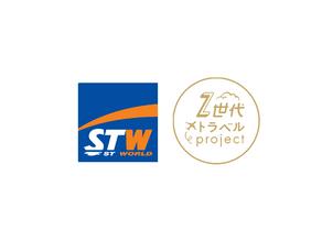 【株式会社エス・ティー・ワールド様】インタビュー