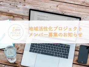 【地域活性化プロジェクト】メンバー大募集!