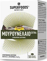 SUPERFOODS ΜΟΥΡΟΥΝΕΛΑΙΟ EXTRA 400MG 50C
