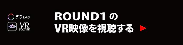 ROUND1_視聴ボタン.png