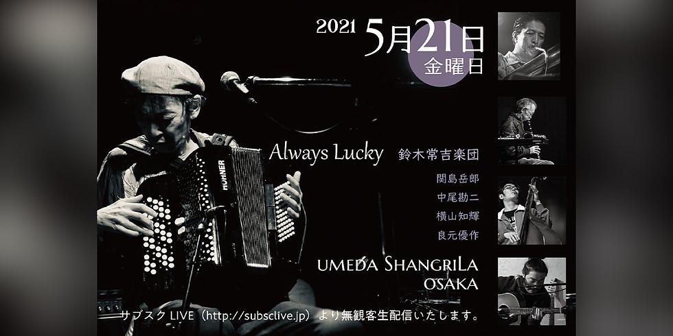 【無観客LIVE】鈴木常吉楽団《オールウェイズラッキー》