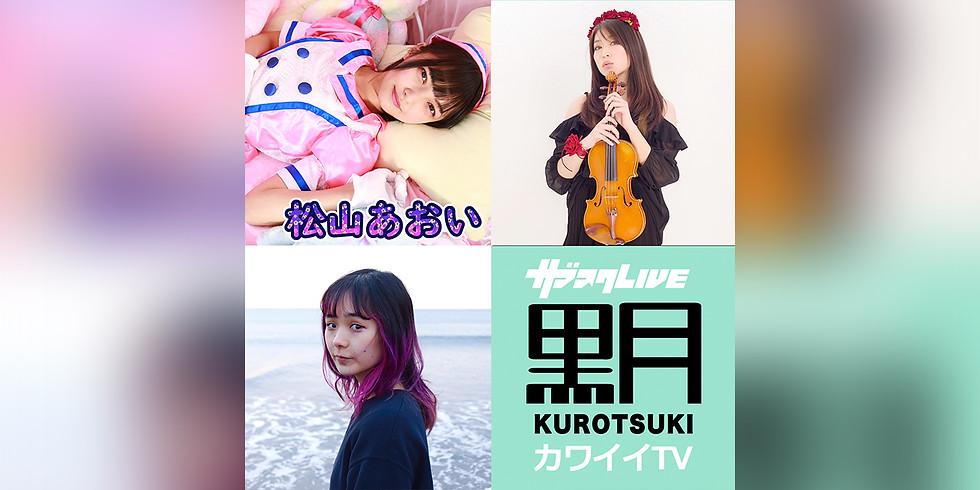 黒月カワイイTV vol.4
