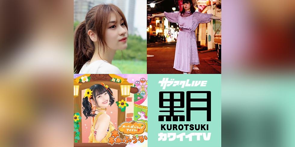 黒月カワイイTV vol.7