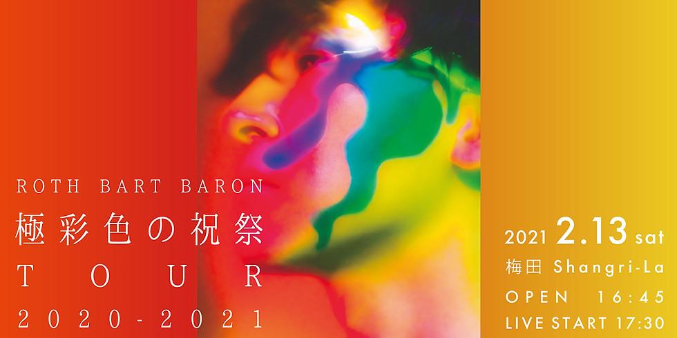 ROTH BART BARON Tour 2020-2021『極彩色の祝祭』