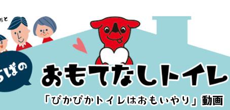 千葉県「ぴかぴかトイレはおもいやり」動画配信開始!