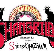 下北沢Shangri-La