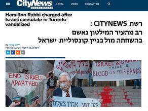 """רב """"יהודי עצמאי"""" מהמילטון בקנדה מואשם בהשחתה כשהפגין מיצג דם על מדרגות הקונסוליה הישראלית בטורונטו"""