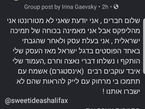 ישראלית בהליפקס קנדה מבקשת עזרה לאחר שיימינג