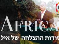 געגועי לאפריקה