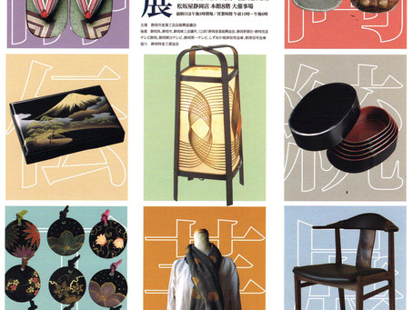第46回 静岡伝統工芸展開催のお知らせ