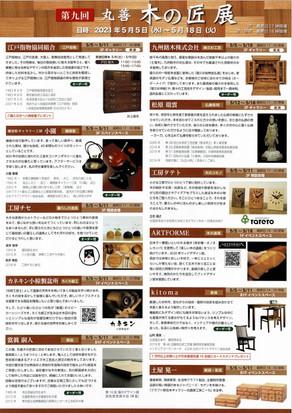 丸善 日本橋店 木の匠展
