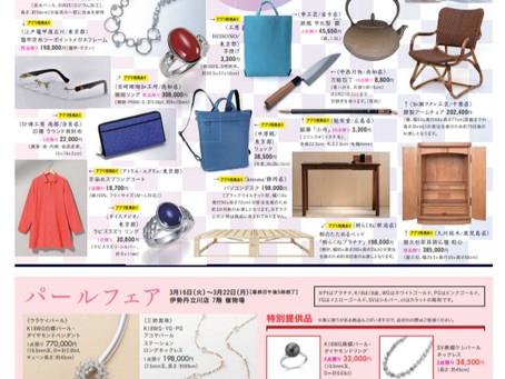 伊勢丹立川店 「日本の職人 匠の技展」