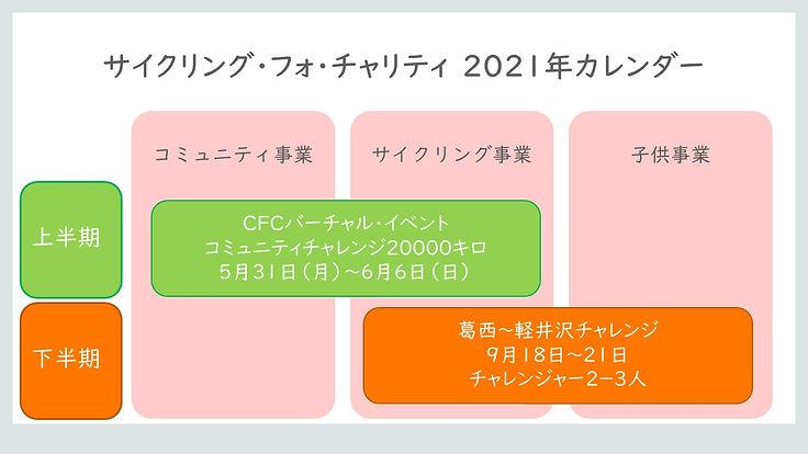 CFC2021 Calendar.jpg