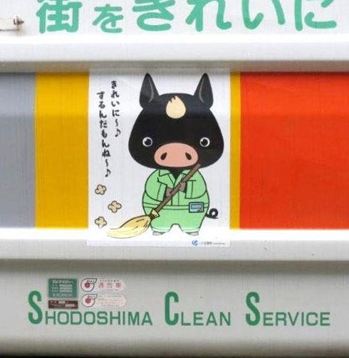 小豆島クリーンサービス