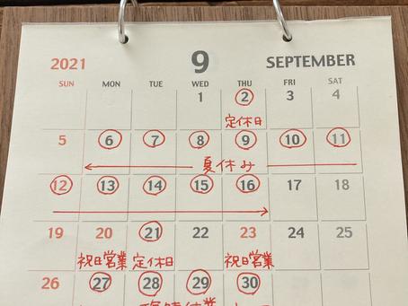 9月の夏休みと定休日のお知らせ