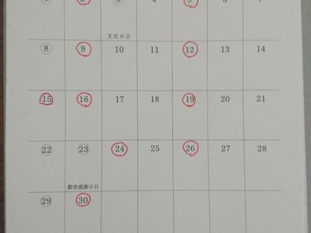 11月の定休日です。